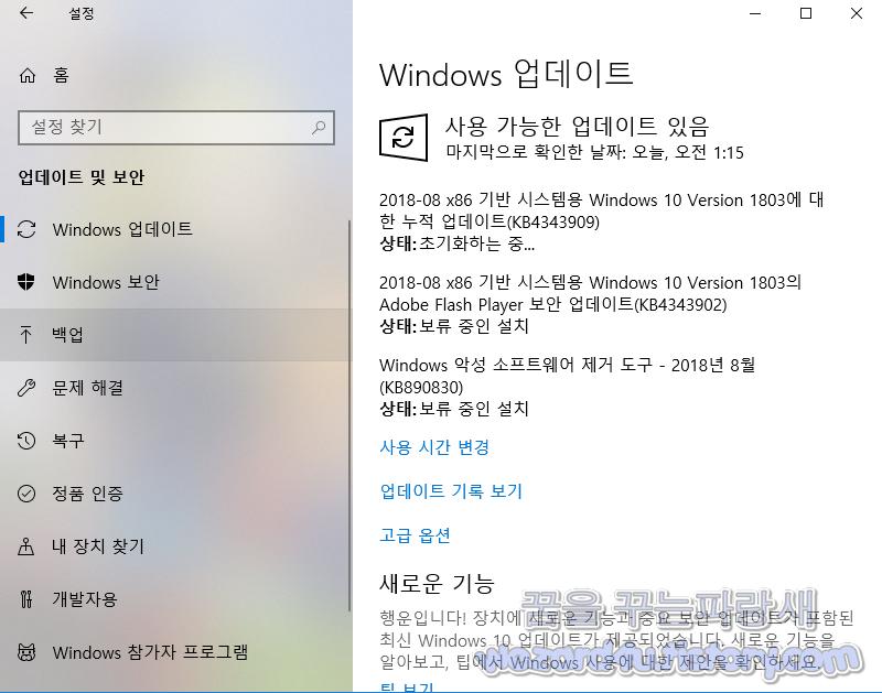 윈도우 10 버전 1803 KB4343909 보안 업데이트