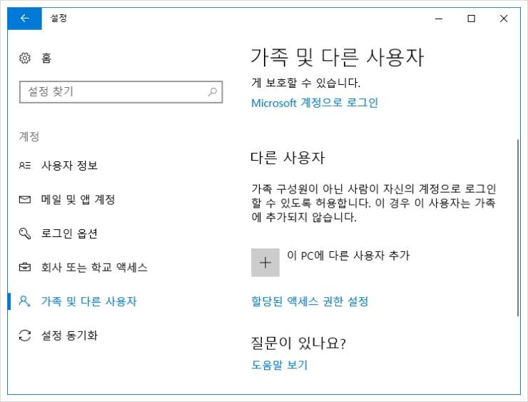 윈도우 10 사용자 계정 삭제