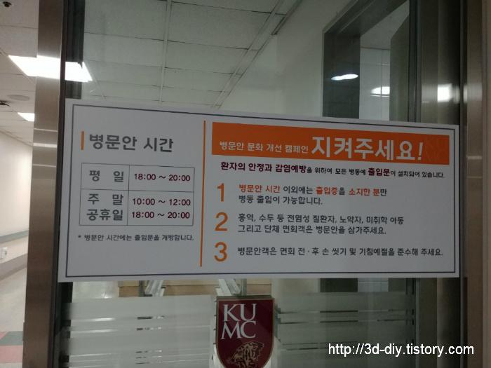 병원 병문안 면회시간 및 유의사항