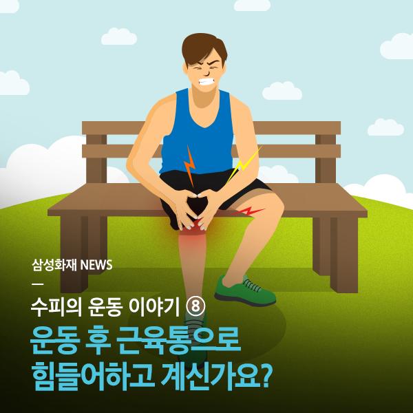<수피의 운동 이야기> #8. 운동 후 근육통으로 힘들어하고 계신가요?