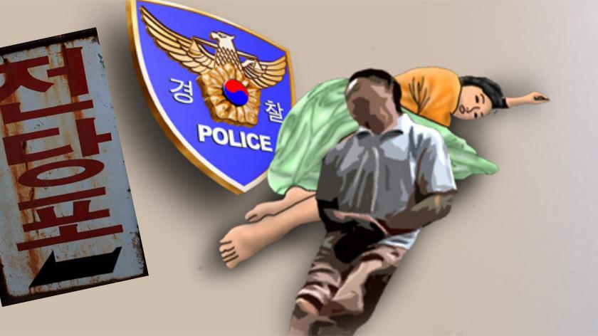 양구 전당포 노부부 살인사건