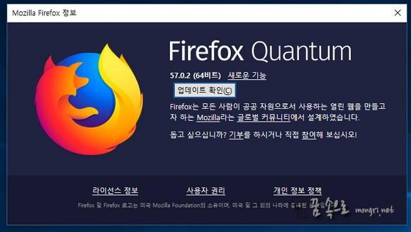 파이어폭스 퀀텀