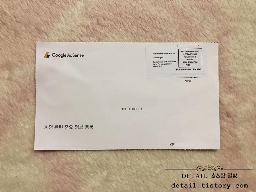 애드센스 우편