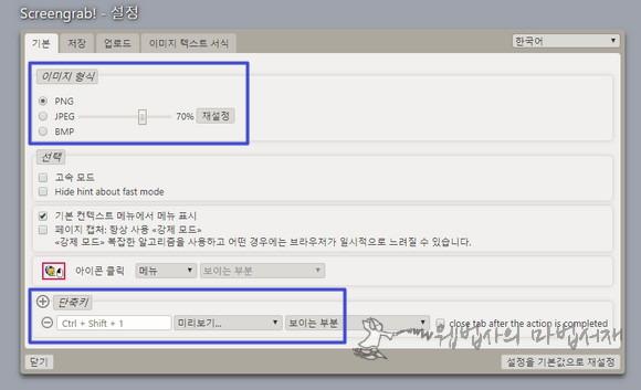 스크린그랩(Screengrab!) 기본 설정