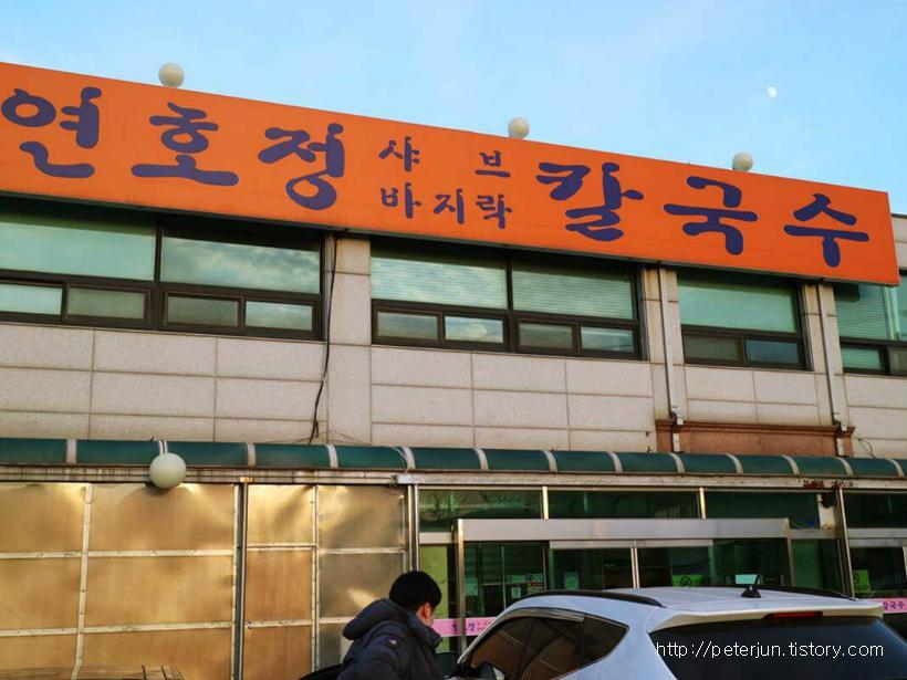 김포 월곶 맛집 연호정 샤브 칼국수