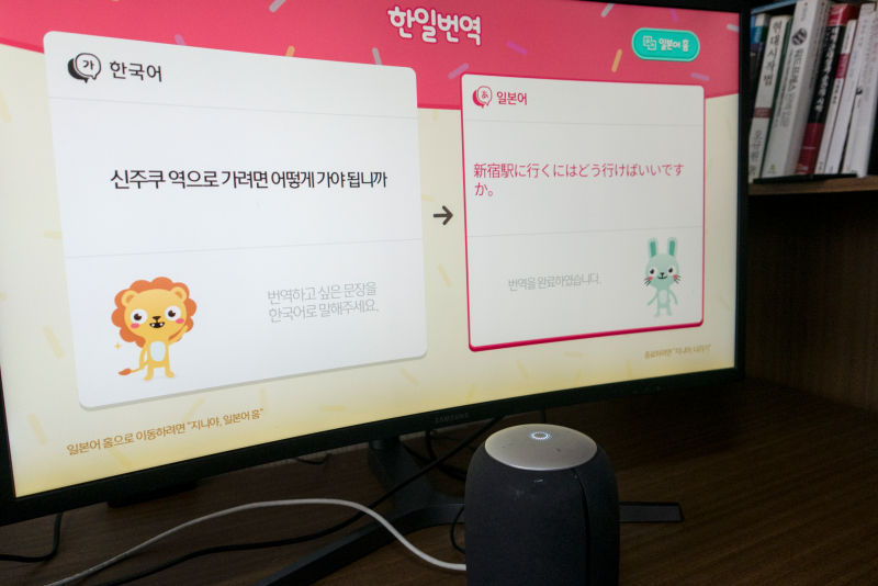 인공지능 스피커, KT 기가지니2 후기