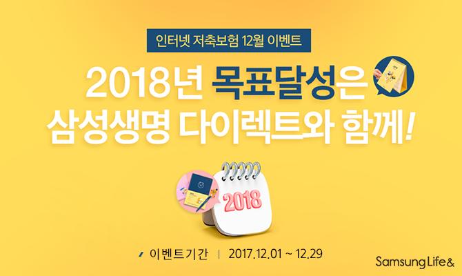 삼성생명 다이렉트 인터넷 저축보험 12월 이벤트