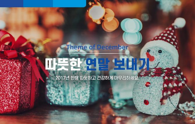 삼성생명 블로그 12월 테마 '따뜻한 연말 보내기'