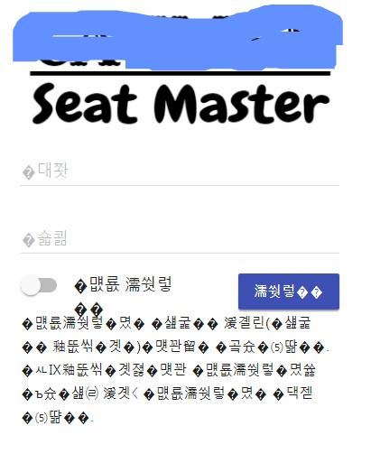 seatmaster