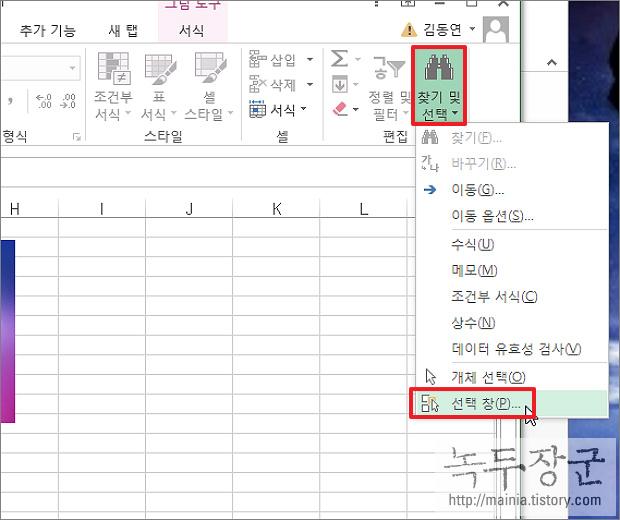 엑셀 Excel 선택창을 이용해서 그림, 이미지를 숨기는 방법