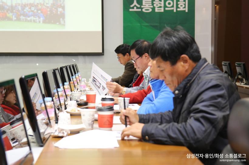 『삼성전자·용인 소통협의회』민원 사례 공유
