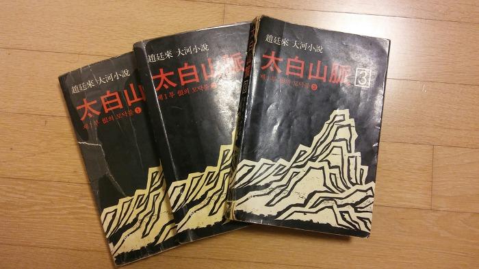 태백산맥 1부를 통해 마주한 우리 민족의 역사