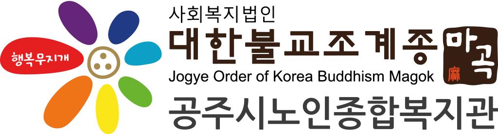 공주시노인종합복지관_logo