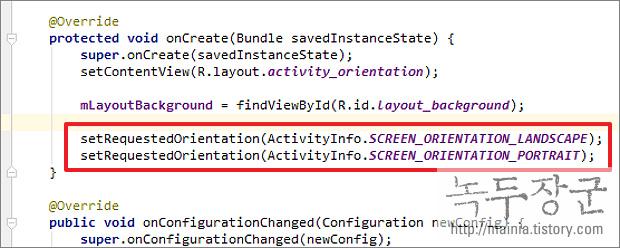 안드로이드 개발 가로/세로 화면 전환할 때 배경화면 변경하는 방법