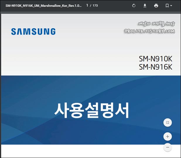 삼성 갤럭시 스마트폰 매뉴얼
