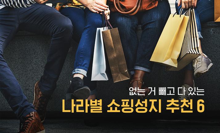 나라별 쇼핑성지 추천