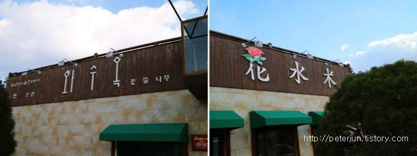 화수목 카페