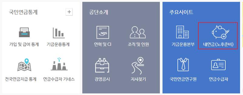 국민연금 납부액 조회