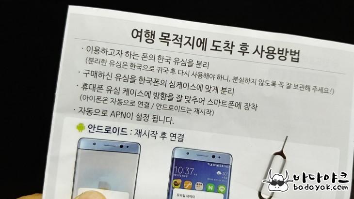대만자유여행 추천 팁 4G LTE 데이터 무제한 대만 유심칩