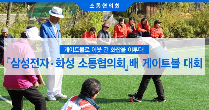 삼성전자 화성 소통협의회 배 게이트볼 대회