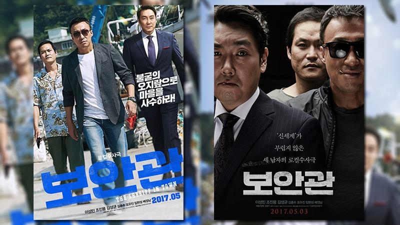 사진: 영화 보안관 포스터. 전직 형사의 범죄 소탕 사건을 줄거리로 하고 있다.