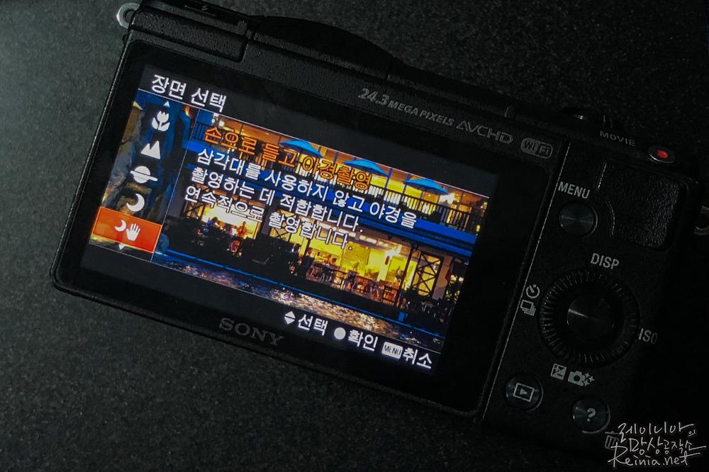 소니 a5100 장면 선택 모드