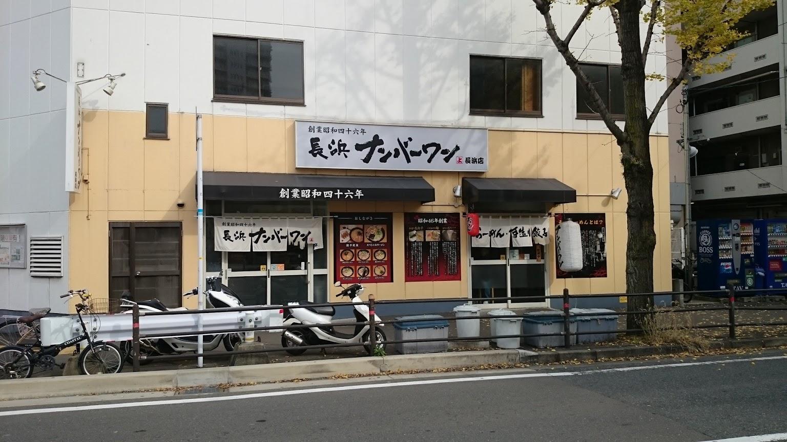 (Google 번역) 후쿠오카에 왔을 때는 반드시 먹으러 온다. 그리운 맛으로 기쁘다.  (원본) 福岡に来たときは必ず食べに来ます。懐かしい味でうれしい。