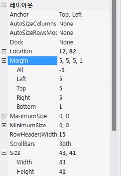 C# DataGridView form 예제