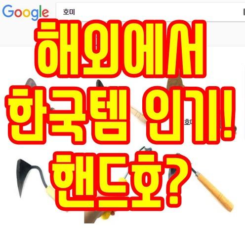 해외에서 인기있는 한국호미