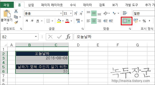 엑셀 Excel 셀 병합된 영역 하나로 만들어서 병합 푸는 방법