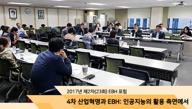 2017년 제2회(23차) EBH 포럼