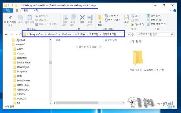 윈도우10 시작프로그램 폴더