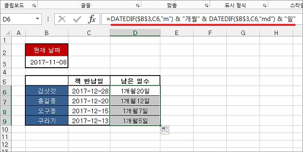 엑셀 Excel 날짜 및 일수 계산하기, DATEDIF 함수를 이용해서 기간 구하기
