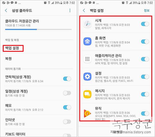 삼성 클라우드 스마트폰 저장공간 확인과 백업과 동기화의 차이