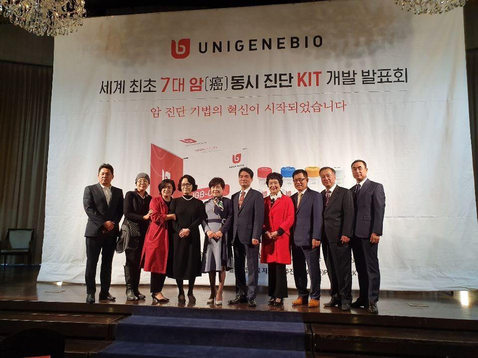유니젠바이오, 세계최초 7대암 동시진단 KIT 발표회 성료