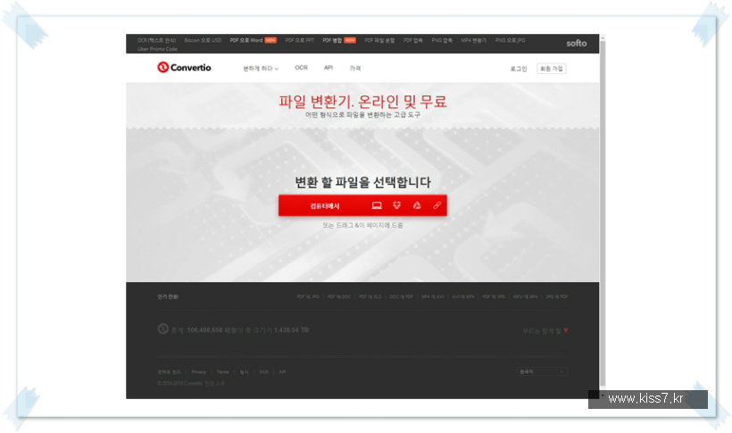 컨버티오는 convertio.co/kr/로 접속할 수 있다. 이 글의 순서 아래의 링크를 클릭해도 된다.