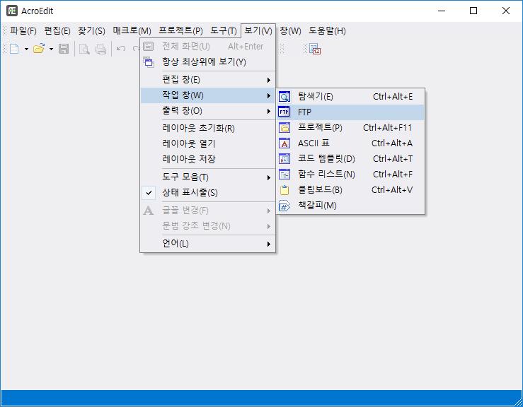 아크로에디터에서 FTP로 원격 문서 편집하기