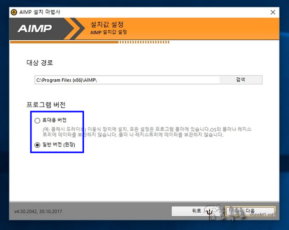 AIMP 설치값 설정