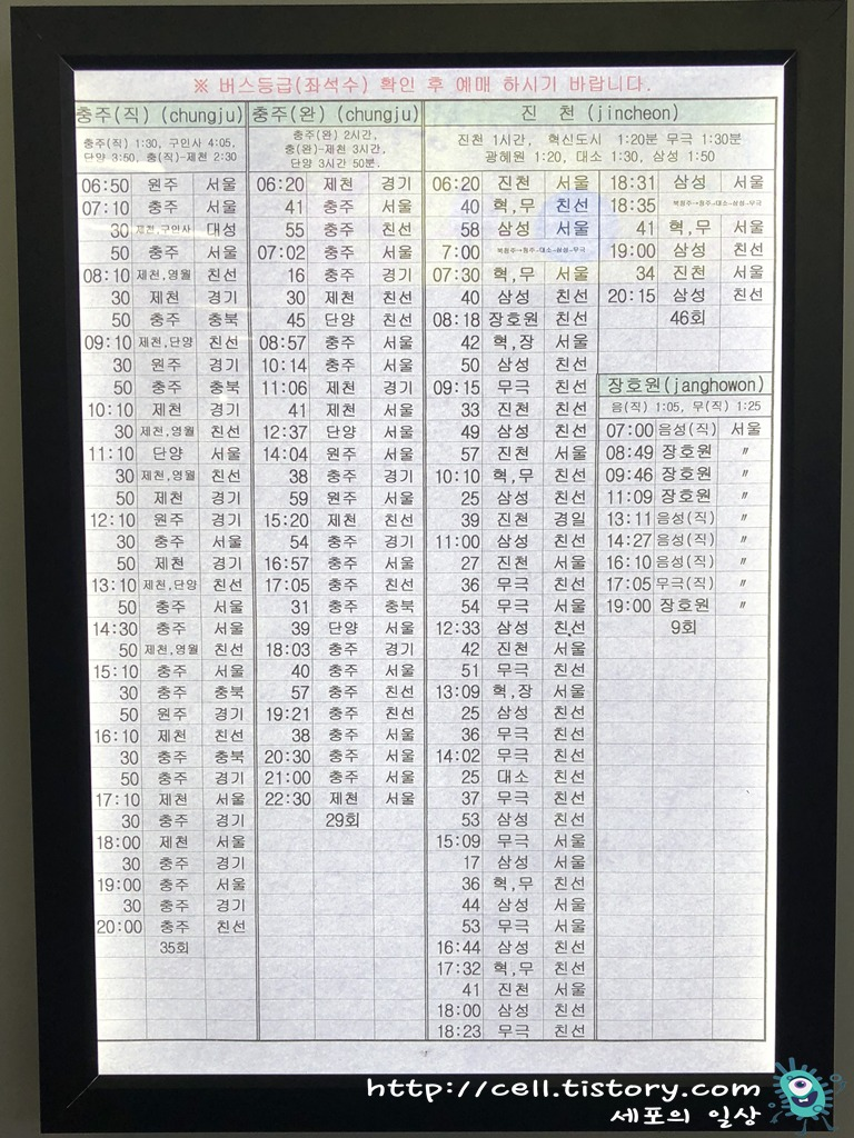 청주시외버스터미널시간표