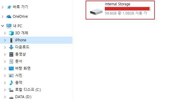 윈도우10에서 아이폰 사진 컴퓨터로 옮기기 아이튠즈 없이 가능해요