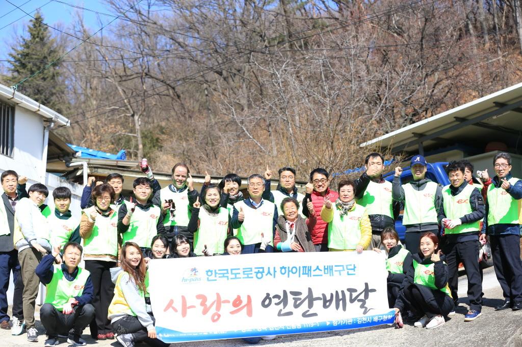 김천 연고의 도로공사팀이 지역에서 성공한 이유