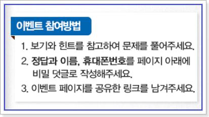 제260회 정책공감 정책퀴즈 참여방법