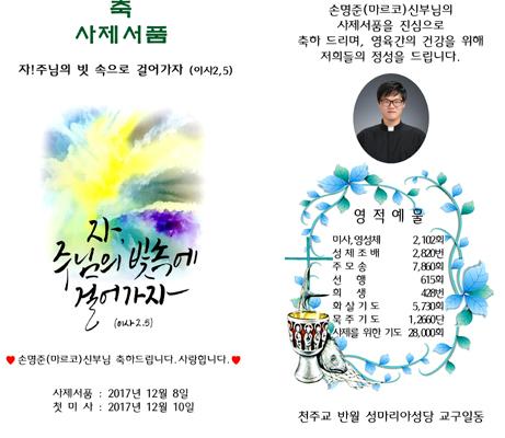 천주교 반월 성마리아성당 사제서품 선물용 양초 시안