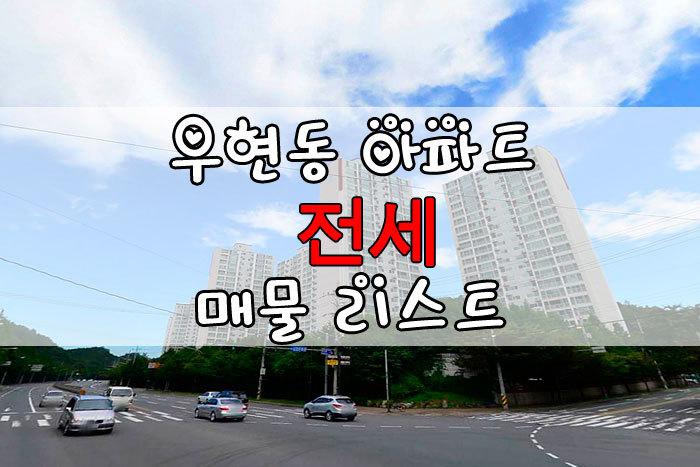 우현동아파트전세