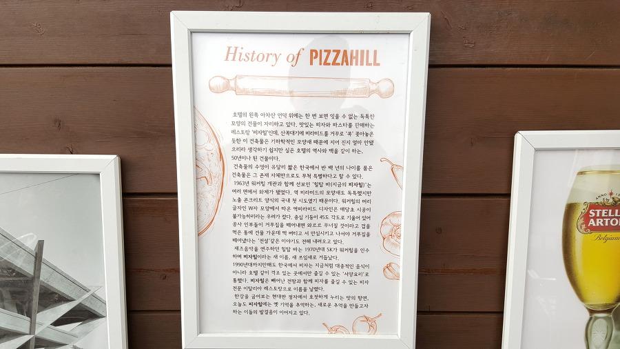 피자몰역사