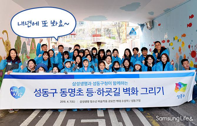 성동구 동명초 등하굣길 벽화 그리기 현수막