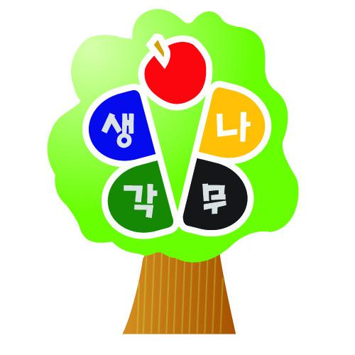 생각나무BB센터(이주여성들 당사자 비영리민간단체) 상세사진