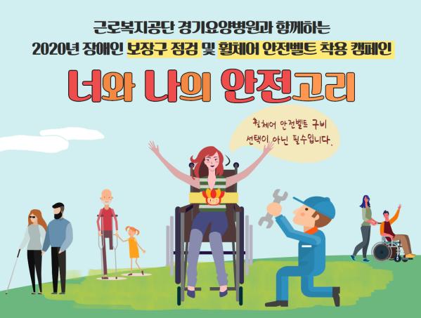 휠체어 안전벨트 착용 캠페인