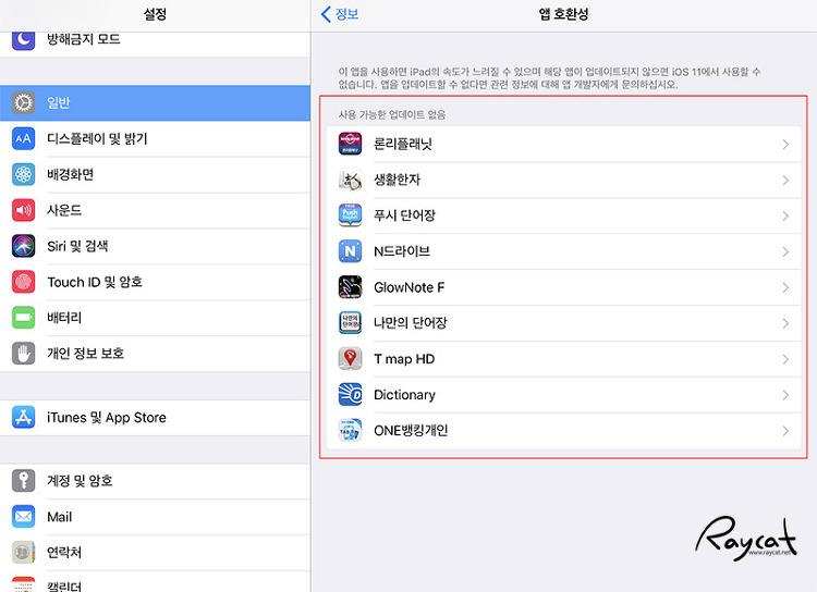 ios11 앱 호환성 체크