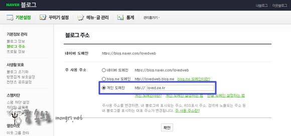 네이버 블로그 주소 개인 도메인 설정